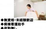 【JR:姫路駅】未経験・無資格OK♪マイカー通勤OK♪駐車場代無料☆制服あり◎看護助手のお仕事です★ イメージ