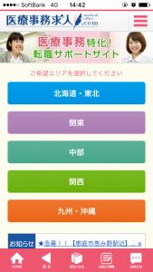 医療事務求人.com3