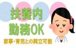 【北参道駅5分】未経験大歓迎◆渋谷区のクリニックで医療事務♪土日祝休み♪パート・扶養内OK!年末年始・夏季休暇たっぷり♪ イメージ