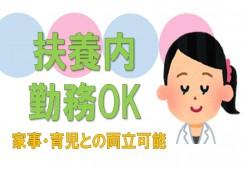 【岐阜市】20~50代活躍中!医療事務×ハーフタイム★朝8:30~12:00★ イメージ