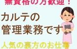 桃谷駅【無資格・未経験OK】カルテ管理のお仕事♪カンタンな作業が中心!PCスキル不要 イメージ