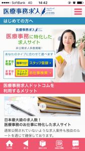 医療事務求人.com1