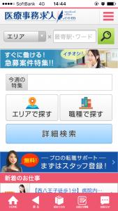 医療事務求人.com2