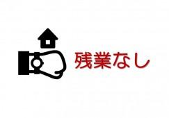 【名古屋市千種区×パート】未経験OK!医療事務のお仕事です♪! イメージ