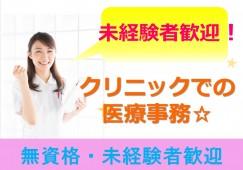 ◎内科・小児科の医療事務のお仕事です★名古屋市千種区★ イメージ