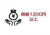 【新宿】時給1200円以上