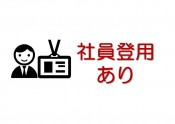 【新宿】社員登用あり