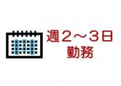 【新宿】週2~3日勤務