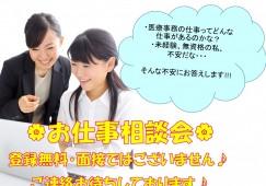【名古屋駅徒歩5分】お仕事相談会開催中♪『医療業界だけに特化しているからこそ、フォローの細やかさに違いがあります』 イメージ