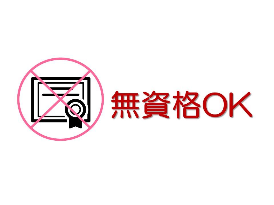 【無資格・未経験OK!】整形外科でのリハビリスタッフ募集!夜勤なしの正社員!!賞与3.8ヶ月分! イメージ