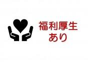 【新宿】福利厚生あり