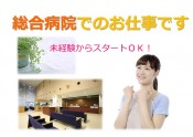 【新宿】総合病院でのお仕事です2