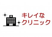 【新宿】キレイなクリニック