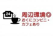 【新宿】周辺環境◎ 近くにコンビニ・カフェあり