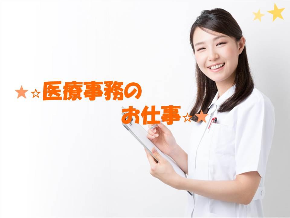 【小平市】\20代の方活躍中☆/総合病院で正社員としておシゴト始めるチャンス!!アクセス色々♪ イメージ
