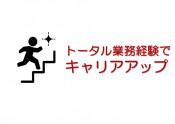 【新宿】トータル業務でキャリアアップ