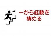 【新宿】一から経験を積める