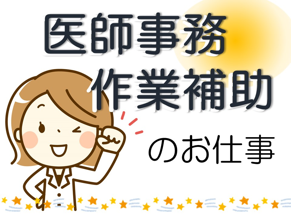 ★嬉しい土日祝休み★経験者大歓迎*時給1100円~*横浜駅・上星川駅よりアクセス可* イメージ