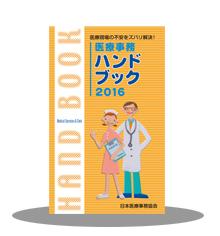 amazon人気NO.1「医療事務ハンドブック」 イメージ