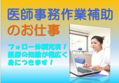 【JR:姫路駅】医師事務作業補助者♪未経験の方大歓迎♪研修があるので初めての方も安心♪土.日.祝休み イメージ