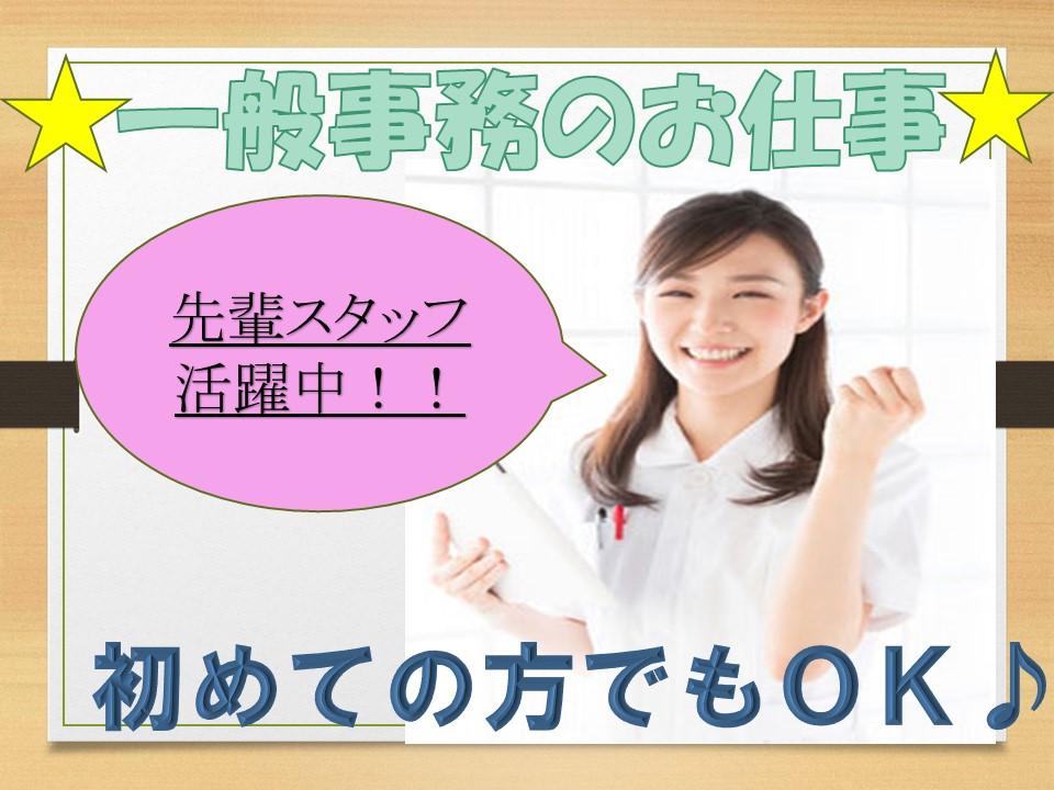 東京女子医科大学で一般事務のお仕事★エクセルのスキルを活かせます!事務作業が得意な方必見☆ イメージ