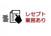 【新宿】レセプト業務あり