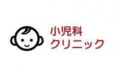 〈江戸川区〉クリニックにて正社員のオシゴト!経験を活かして新しいステージへ☆ イメージ