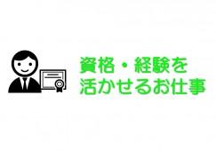 月給170000円+賞与年2回3ヶ月分+社保完備☆/残業手当1分単位で支給☆日祝休み**マイカー通勤で通勤ラクラク*** イメージ