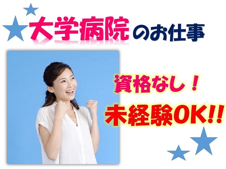 \日本医科大学多摩永山病院でおシゴト/即日~スタート時期相談OKの医療事務^^【はじめての方でも安心★】駅チカ3分♪   たくさんの方が未経験からスタートしています♪ イメージ