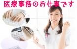 【名古屋市東区】クリニックでの医療事務/働きやすさ◎無資格OK/パート イメージ