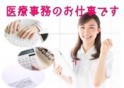 医療事務求人.com5