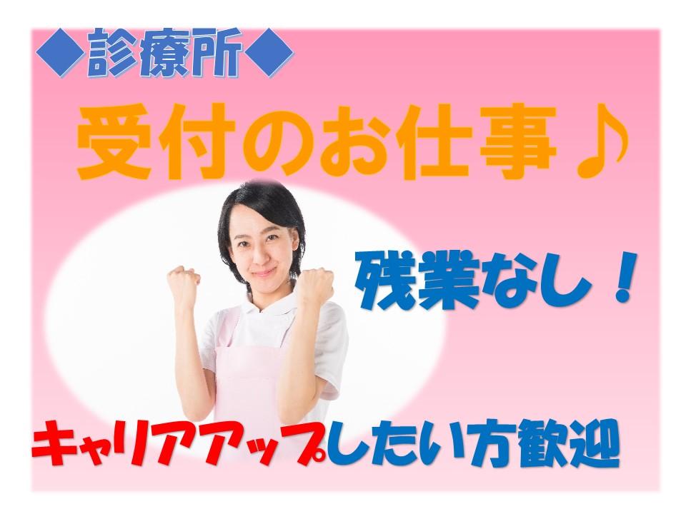 【新宿駅】駅から徒歩5分♪有名ホテル内30階にあるクリニックでの医療事務でのお仕事です! イメージ