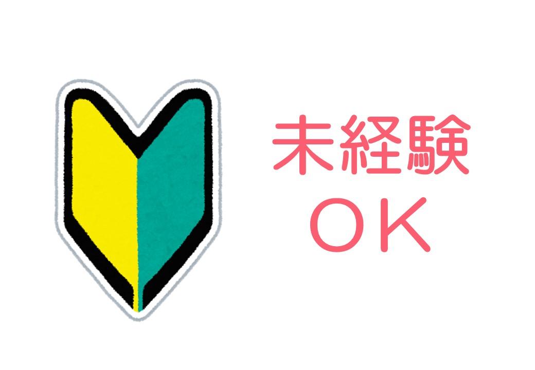 【桶川】高待遇!!正社員募集!!未経験OK!!病院での患者様サポート業務 イメージ