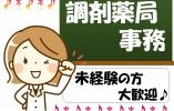 ≪急募≫【栗山町/調剤薬局】★医療事務員 イメージ