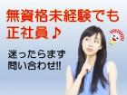 無資格未経験でもスタートOK!!