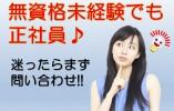 マイカー通勤OK!\未経験OK^^[正]18万+賞与2か月★/運転免許持っている方優遇♪ イメージ