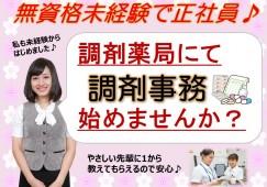 大阪市西区/無資格未経験OK/賞与3ヶ月分・退職金制度あり/調剤事務のお仕事/一から経験を積めます/九条駅より徒歩2分 イメージ