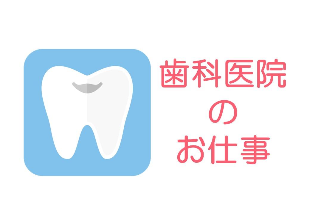 【さいたま市】週3日のお仕事《西大宮駅徒歩3分》歯科医院9時半スタート♪ イメージ