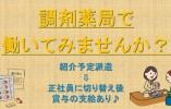 205.500円+賞与《江東区》求人数少ない調剤事務!紹介or紹介予定派遣★ イメージ
