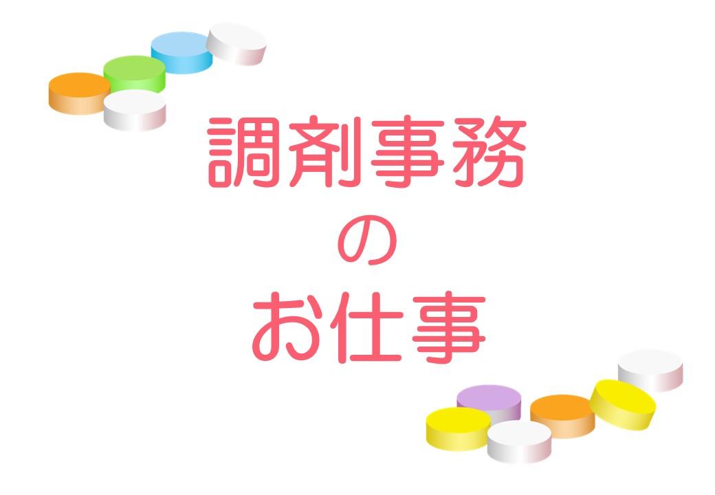 【蓮田市】正社員◆経験を活かせます◆調剤事務業務◆増員募集!!! イメージ