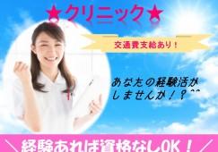 【練馬区】【経験者優遇】医療事務のお仕事!! イメージ
