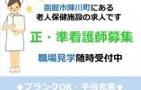 【函館市陣川町/老健】★正・準看護師募集★正社員★ イメージ