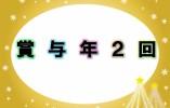 〔狭山市〕正社員◆医療事務スタッフ募集◆賞与3ヶ月・経験者優遇です♪ イメージ