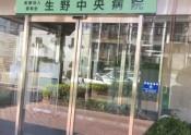 生野中央5