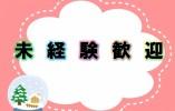 【川越市】人気の午前パート★医療事務のお仕事★嬉しい駅ちか! イメージ