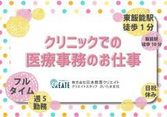 【東飯能】車通勤もOK✽クリニック医療事務✽フルタイムのお仕事 イメージ