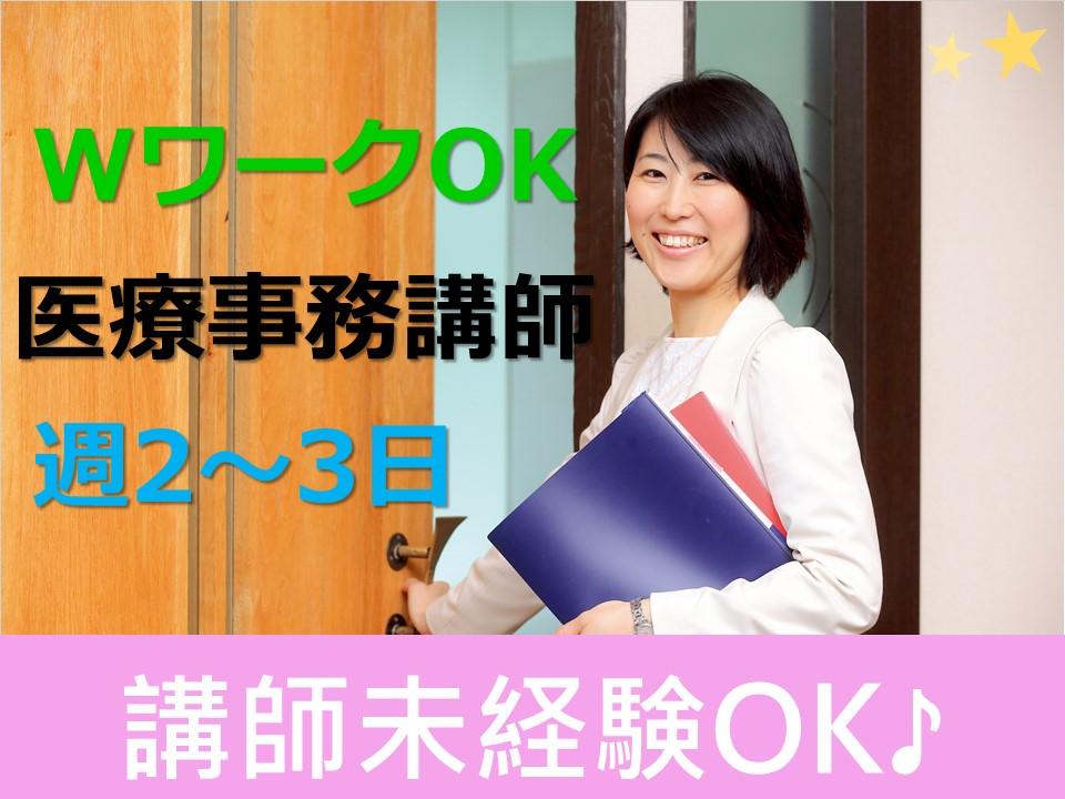 【金沢市】介護事務の講師募集★講師未経験OK★WワークOK★ イメージ