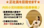 【市川市】駅から3分!正社員をめざせます!病院での医療事務のお仕事☆残業少なめ♪賞与あり!経験活かせます★ イメージ