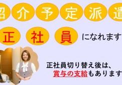 月200,000円~&賞与年2回あり♪紹介予定派遣で安定の正社員に! イメージ