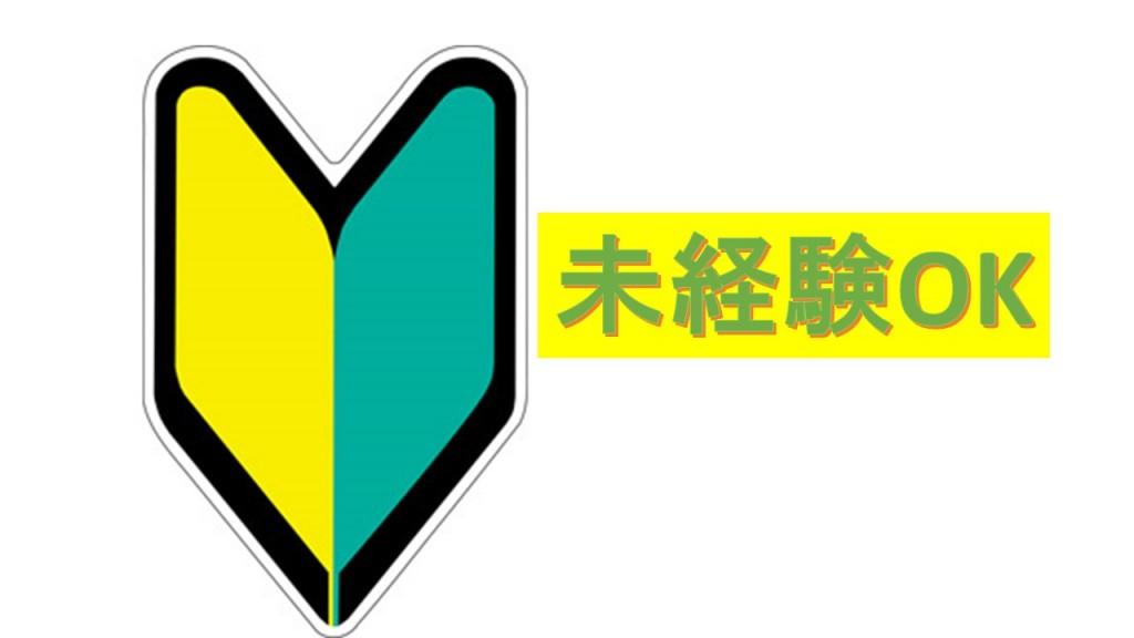 【可児市】医療事務募集◎/扶養内求人/アクセス抜群/日直パート イメージ